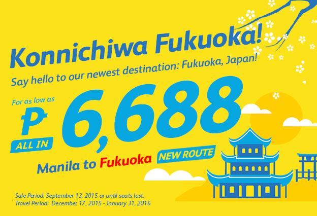 九州からドゥマゲティがより近く、より安くなりました!! セブパシフィック航空福岡―マニラ便就航