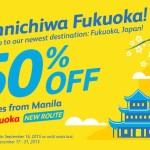 【福岡便も!】セブパシフィック航空全国際線50%OFFセール