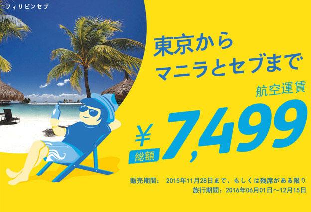 TokyotoCebu-HPB-11262015-copy